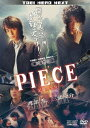 PIECE-記憶の欠片ー [ 渡部秀 ]