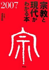 【送料無料】宗教と現代がわかる本(2007) [ 渡邊直樹(編集者) ]