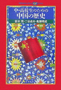 【送料無料】中・高校生のための中国の歴史 [ 鈴木亮 ]