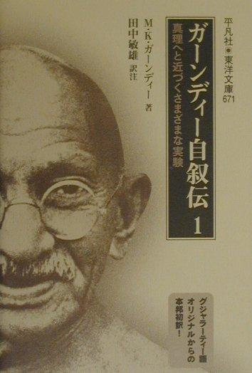 「ガーンディー自叙伝(1)」の表紙