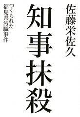 【送料無料】知事抹殺