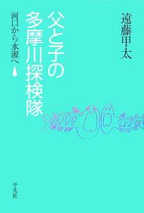 【送料無料】父と子の多摩川探検隊