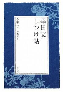 【送料無料】幸田文しつけ帖