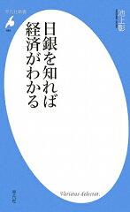 【送料無料】日銀を知れば経済がわかる