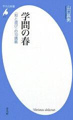 【送料無料】学問の春 [ 山口昌男 ]