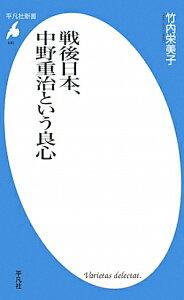 【送料無料】戦後日本、中野重治という良心