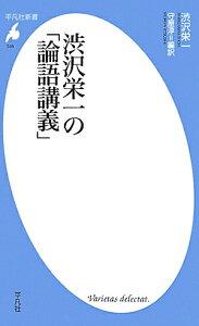 【送料無料】渋沢栄一の「論語講義」