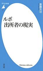 【送料無料】ルポ出所者の現実 [ 斎藤充功 ]