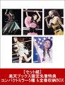 【セット組】【楽天ブックス限定先着特典】namie amuro Final Tour 2018 〜Finally〜(コンパクトミラー5種 & 全巻収納BOX付き)