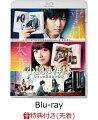 【先着特典】小説の神様 君としか描けない物語【Blu-ray】(プレゼント抽選応募ハガキ)