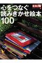 心をつなぐ           読みきかせ絵本100