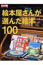 【送料無料】絵本屋さんが選んだ絵本100
