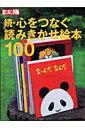 【送料無料】心をつなぐ読みきかせ絵本100(続)