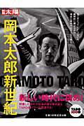 【送料無料】岡本太郎新世紀
