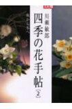 四季の花手帖(2)
