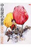 中島潔の世界