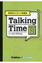 Talking Time(中学コース 2) 学研のオンライン英会話 [ 学研プラス ]