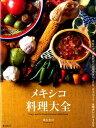 メキシコ料理大全 家庭料理、伝統料理の調理技術から食材、食文化まで。 [ 森山光司 ]