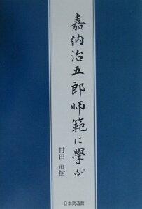【送料無料】嘉納治五郎師範に學ぶ