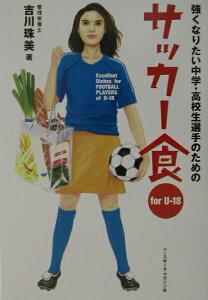 【送料無料】強くなりたい中学・高校生選手のためのサッカ-食