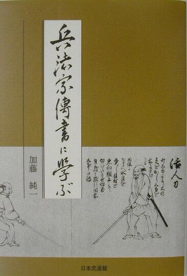 「兵法家傳書に学ぶ」の表紙