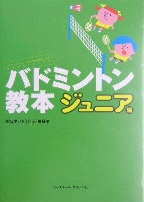 【送料無料】バドミントン教本(ジュニア編)