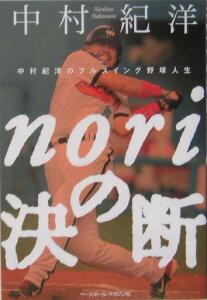 【送料無料】Noriの決断
