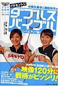 【送料無料】小椋久美子&潮田玲子のバドミントンダブルスバイブル(レベルアップ編)