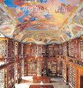 【楽天ブックスならいつでも送料無料】世界の美しい図書館 [ アフロ ]