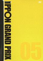 IPPONグランプリ 05
