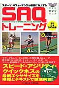 【送料無料】SAQトレ-ニング