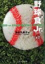野球食Jr. [ 海老久美子 ]