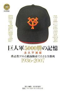 【送料無料】巨人軍5000勝の記憶