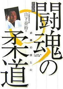【送料無料】山下泰裕闘魂の柔道新装版 [ 山下泰裕 ]