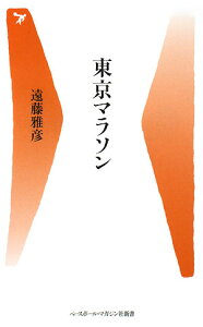 【送料無料】東京マラソン