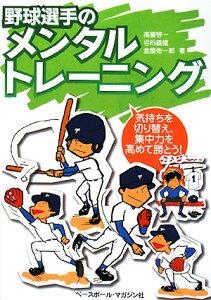 【送料無料】野球選手のメンタルトレ-ニング