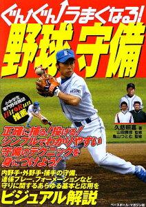 【送料無料】ぐんぐんうまくなる!野球守備