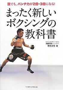 【送料無料】まったく新しいボクシングの教科書 [ 野木丈司 ]