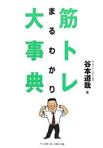 【送料無料】筋トレまるわかり大事典