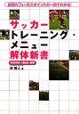 【送料無料】サッカートレーニング・メニュー解体新書[林雅人]
