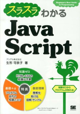 楽天ブックス: 独習JavaScript第2版 - 高橋和也 - 4798130842 : 本