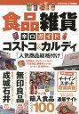 【送料無料】食品雑貨辛口ガイド