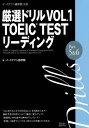 厳選ドリルVOL.1 TOEIC TESTリーディング part 5&6