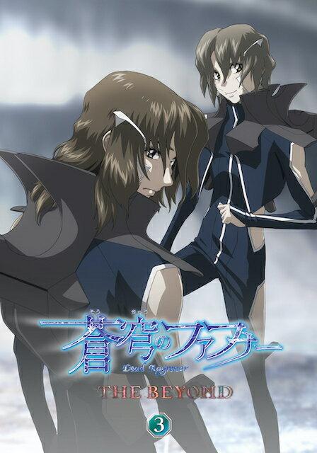 蒼穹のファフナー THE BEYOND 3【Blu-ray】