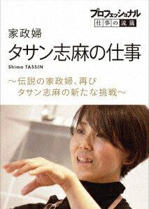 プロフェッショナル 仕事の流儀 家政婦・タサン志麻の仕事 伝説の家政婦、再び タサン志麻の新たな挑戦