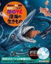 DVD付 EX MOVE 深海の生きもの (講談社の動く図鑑MOVE) [ 講談社 ]