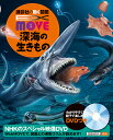 DVD付 EX MOVE 深海の生きもの (講談社の動く図鑑MOVE)...
