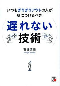 いつもぎりぎりアウトの人が身につけるべき遅れない技術 (Asuka business & language book) [ 石谷慎悟 ]
