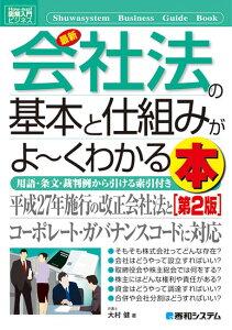 最新会社法の基本と仕組みがよ〜くわかる本第2版 [ 大村健 ]