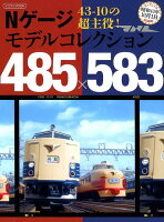 Nゲージモデルコレクション485×583